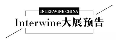 【开幕倒计时:289天】2019年5月10-12日Interwine Beijing北京欢迎您!