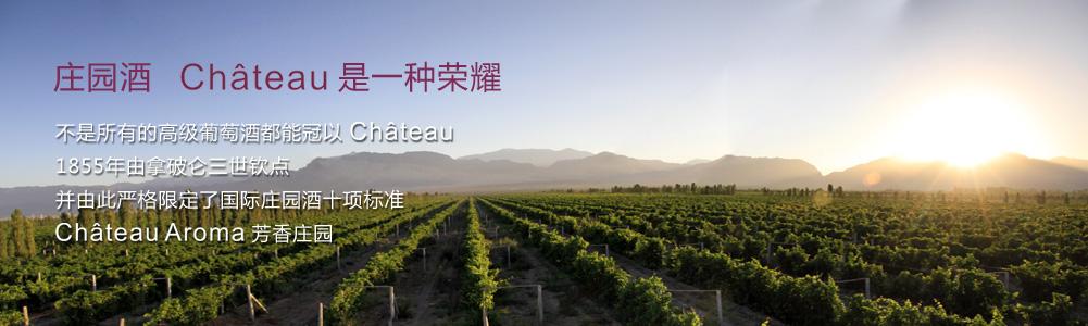 芳香庄园加盟招商:有机庄园酒 向世界看齐