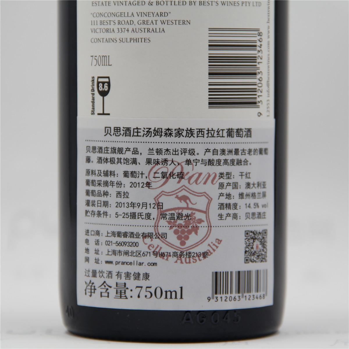 汤姆森家族西拉红葡萄酒 2010/2012