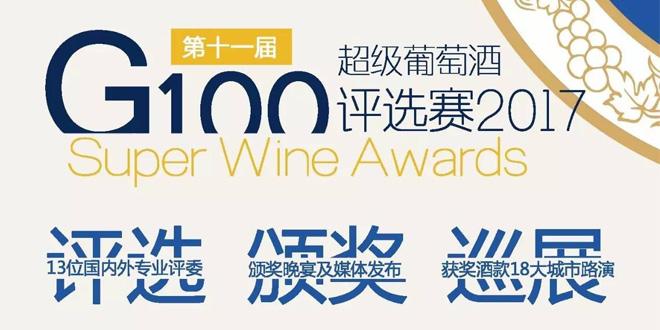 阳光酒庄斑马虎混酿喜获G100超级葡萄酒评选赛优选奖