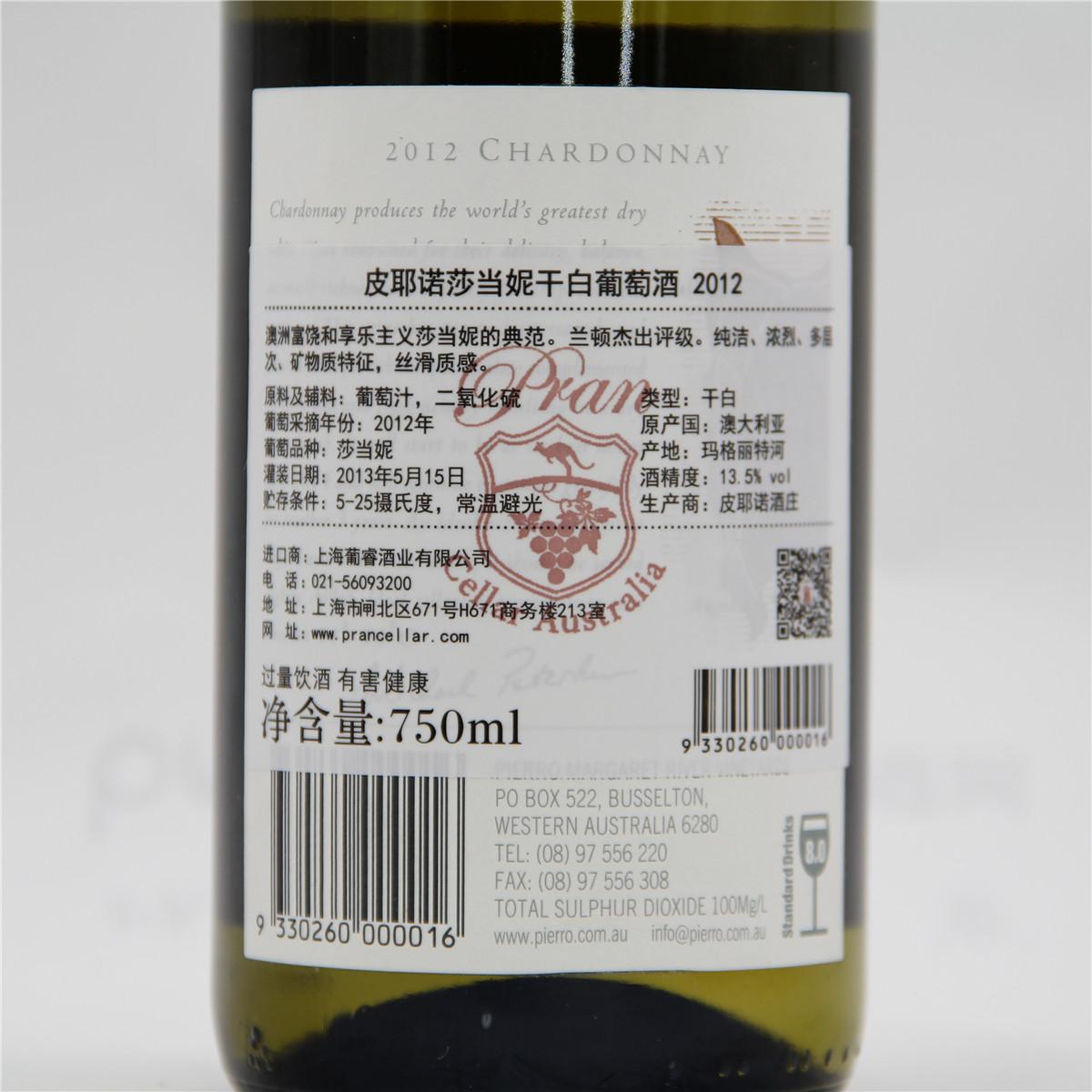 澳大利亚玛格丽特河谷皮耶诺酒庄莎当妮红五星酒庄干白葡萄酒