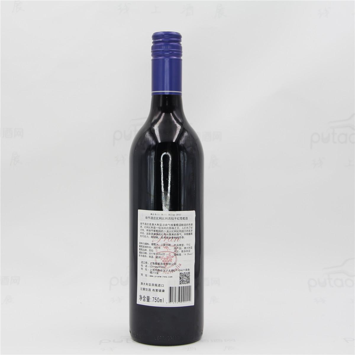 朗节酒庄比利比利西拉红葡萄酒 2015