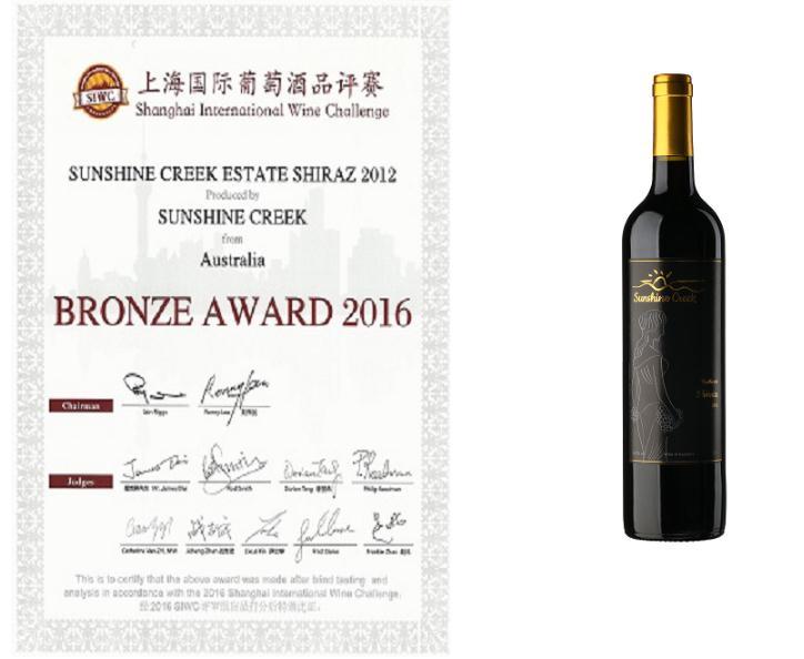 阳光酒庄庄园系列西拉2012荣获上海国际葡萄酒品评赛2016年的铜奖