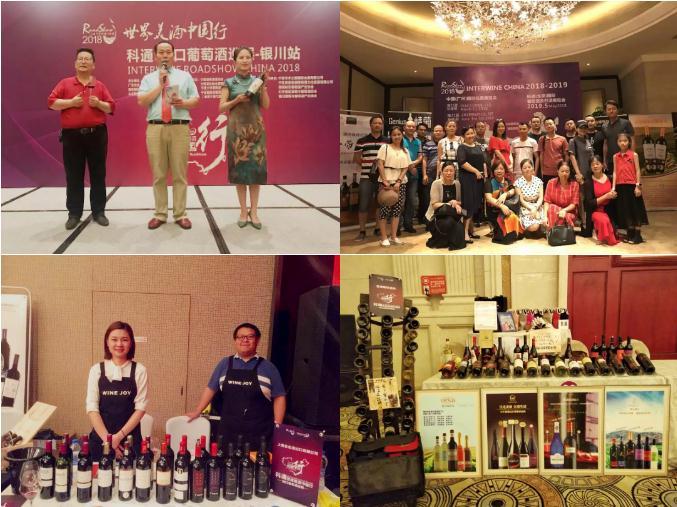 "Interwine Roadshow 2018 | ""舌尖上的北国美酒之旅""9月强势来袭"