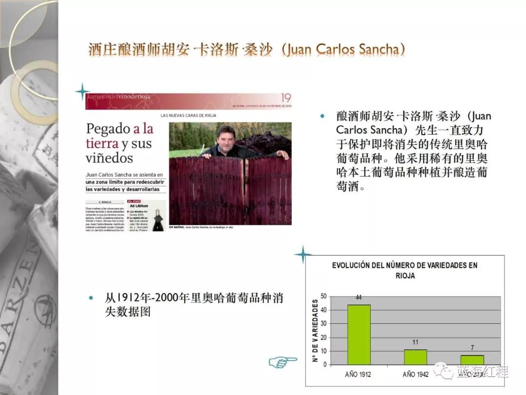 蓝海红程代理加盟|西班牙里奥哈一级庄胡安卡洛斯酒庄系列产品已登陆中国