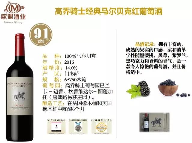 高乔骑士——草原上的美酒,挑战你的味蕾极致