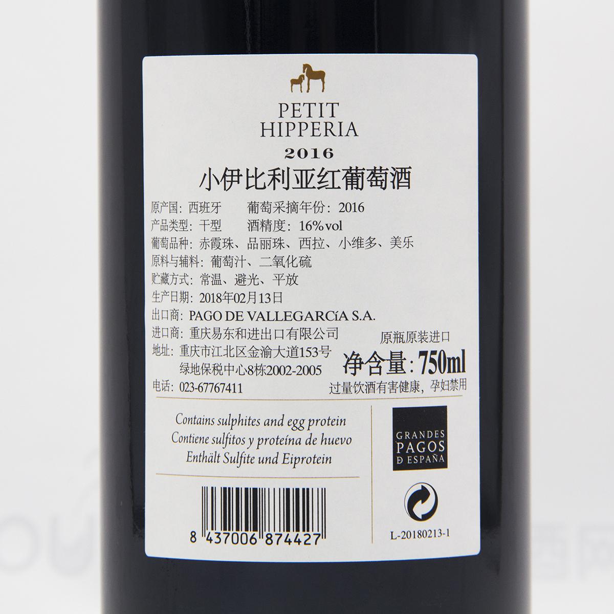 小伊比利亚红葡萄酒