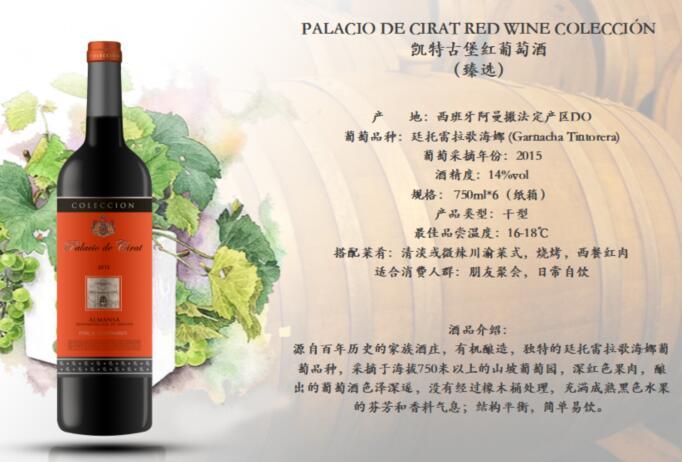 重庆易东和进出口有限公司携手西班牙阿曼撒比格斯酒业百年有机酒庄