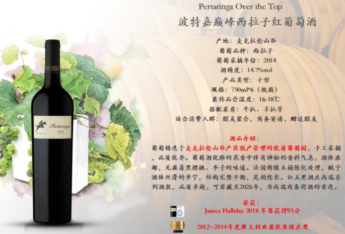 """易东和酒业加盟招商 一起探索澳大利亚品质生活品鉴""""杰夫·哈迪红五星酒庄""""佳酿"""