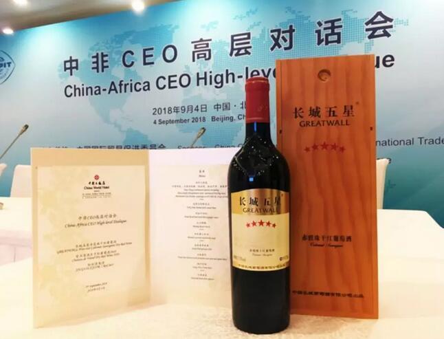这款酒牵手中非CEO高层对话会,国宴品质闪耀世界