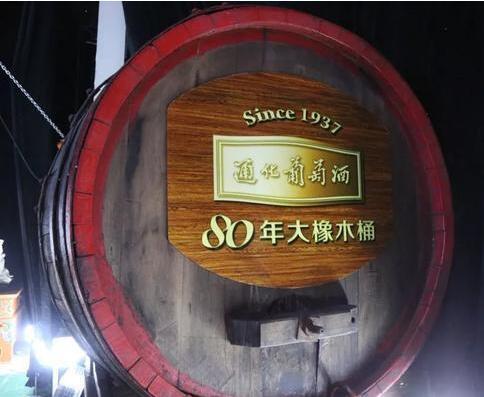 通化市日前召开通化葡萄酒产业发展情况报告会