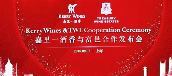 嘉里一酒香与富邑葡萄酒集团建立战略合作关系