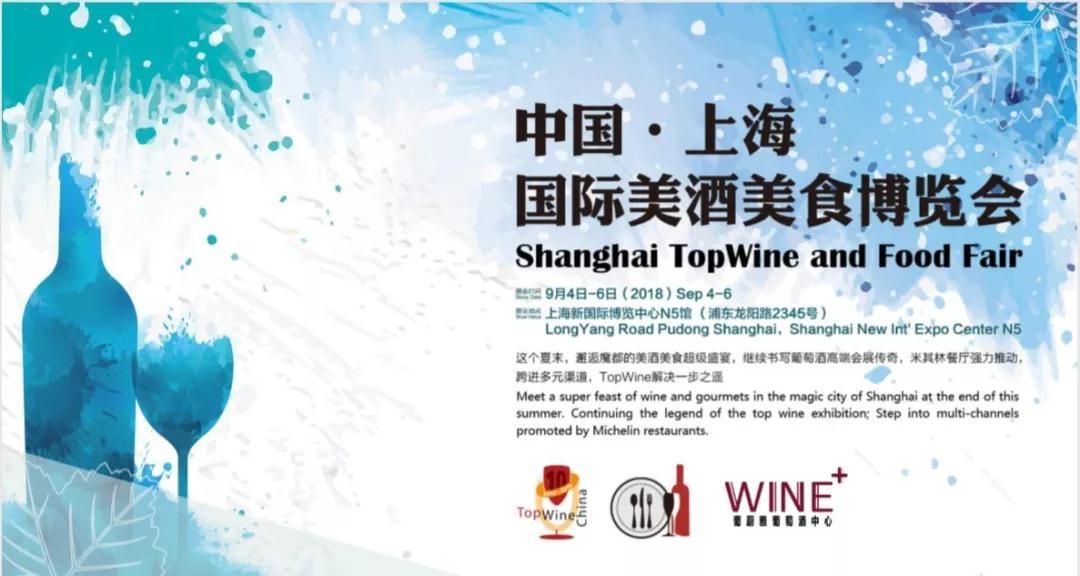 "Wolf Blass纷赋酒庄即将华丽亮相""上海国际美酒美食博览会"""