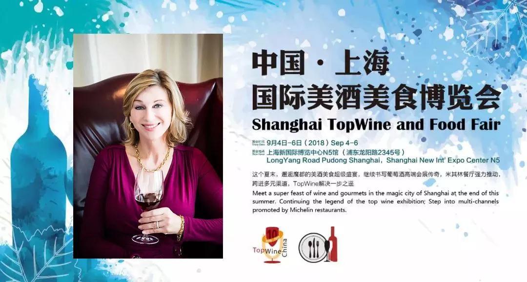 世界葡萄酒大师 Debra Meiburg MW 空降上海美酒美食博览会