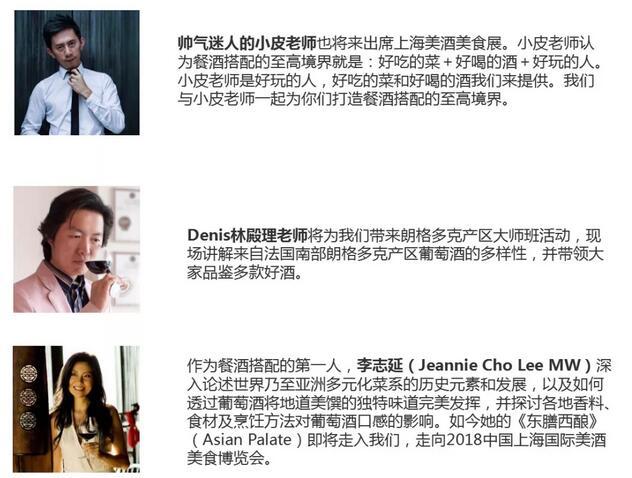 "SIWC""酒""爱Skr你,上海美酒美食展引爆你的味蕾"