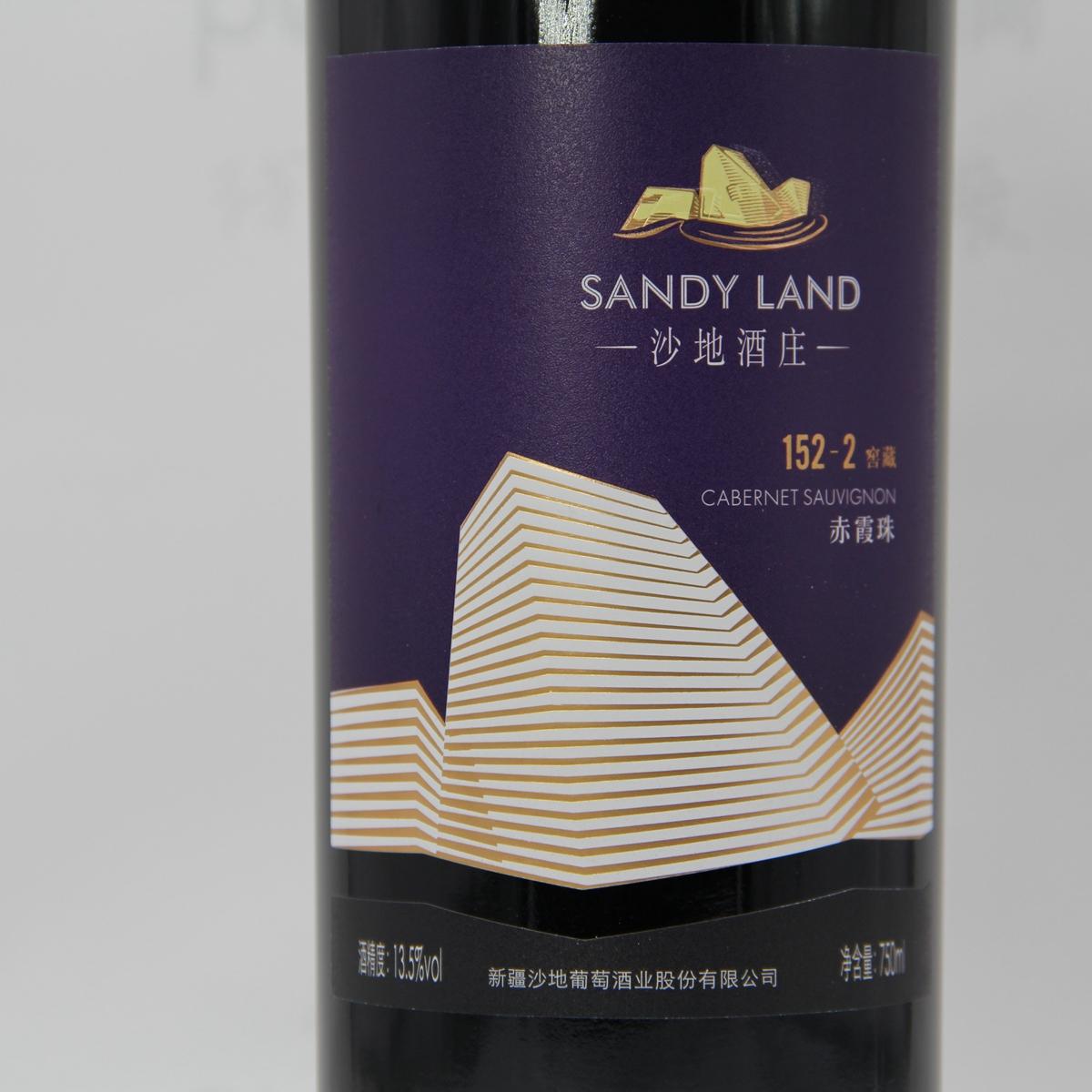 沙地酒庄 152-2窖藏赤霞珠干红葡萄酒