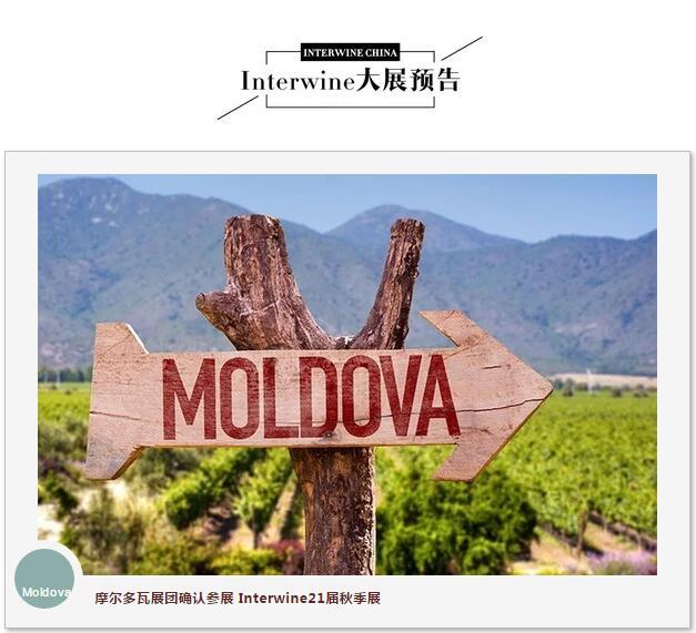 11.9-11 Interwine   摩尔多瓦即将迎来零关税时代,携33家酒庄全面开启大规模全国招商