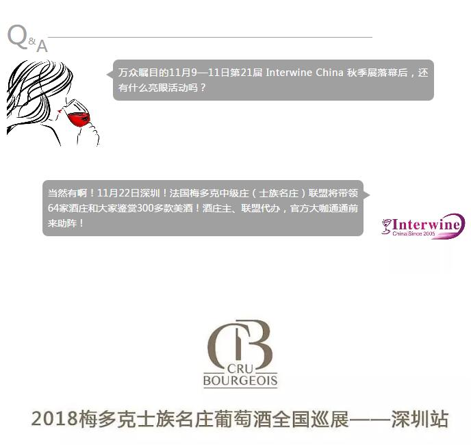 重磅预告  梅多克中级庄(士族名庄)联盟×INTERWINE深圳巡展