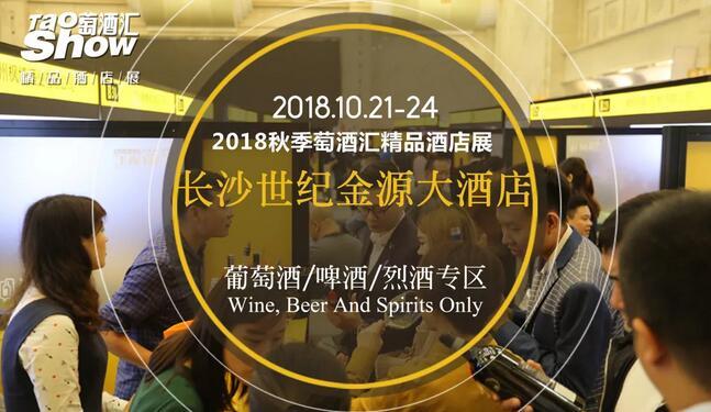 长沙秋糖丨第一酒店展萄酒汇·世纪金源酒店展商名单抢先看