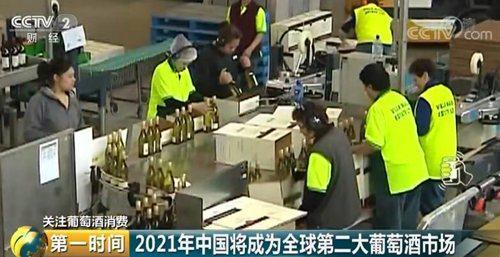 中国有望成为全球第二大葡萄酒市场