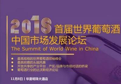 首届世界葡萄酒中国市场发展论坛将在广州举办