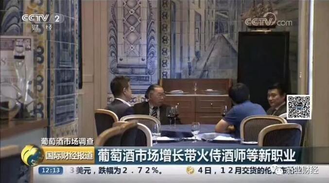 首届国家背书的侍酒师专项赛 亮相第十九届中国美食节