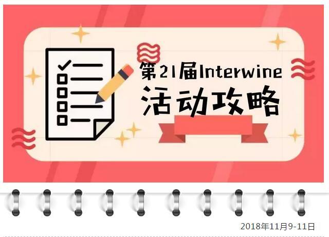 """8位世界级MW领衔3天60场精彩葡萄酒活动""""抢票""""通道正式开启丨11.9-11日Interwine活动最强攻略"""