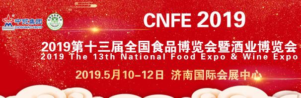 第13届济南糖酒会2019 National Food Expo and Wine Industry Exhibition