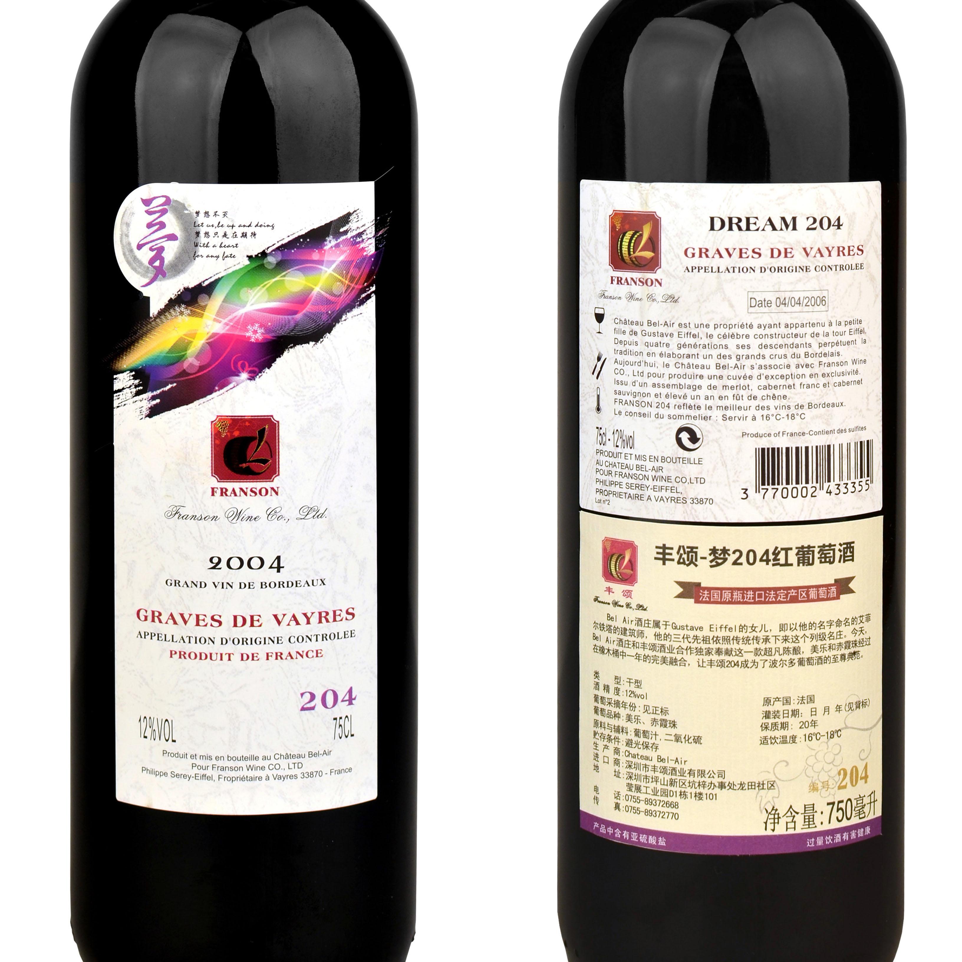 丰颂-梦204红葡萄酒