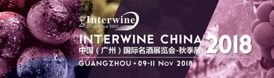 2018Interwine China秋季展将在11月举办