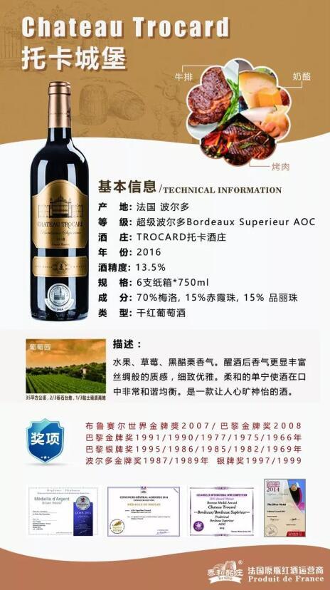 "11.9-11 Interwine  泰和酩庄,""酒""显法式优雅"