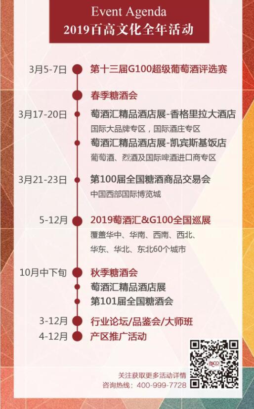 百高文化2019全年商务盛宴,诚邀您参与!