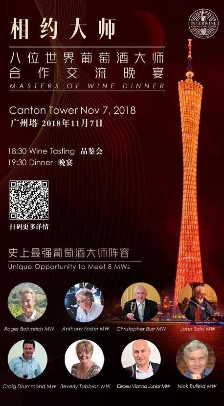11月9-11日 第21届Interwine 登高望远 蓄势待发丨邀请函