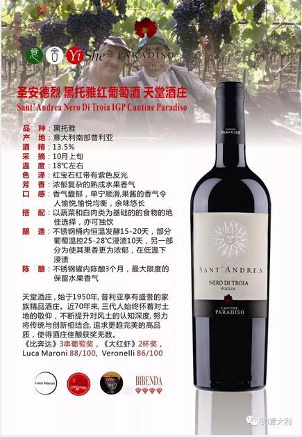 不可错过的新热点-普利亚 | 11月9-11日 Interwine 国际名酒展