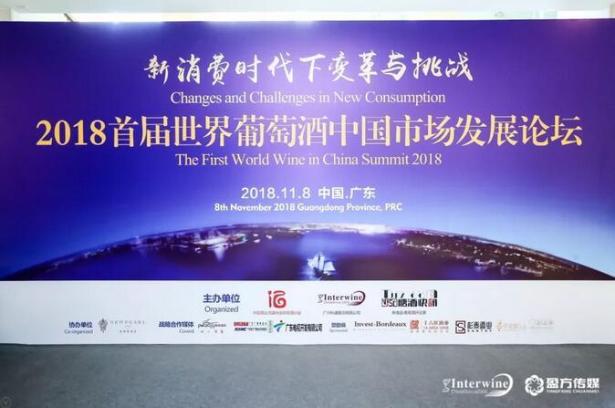 2018首届世界葡萄酒中国市场发展论坛在11月8日成功举行