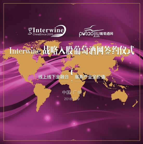 葡萄酒招商行业新进化,科通interwine联手葡萄酒网引领互联网+