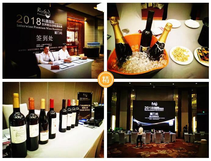 现场丨Interwine世界精品(顶级)酒巡展厦门站圆满落幕,下一站北京,11月19日与你相约!