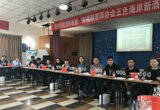 """中国酿酒师联盟将举办""""五色海岸新酒节""""活动"""