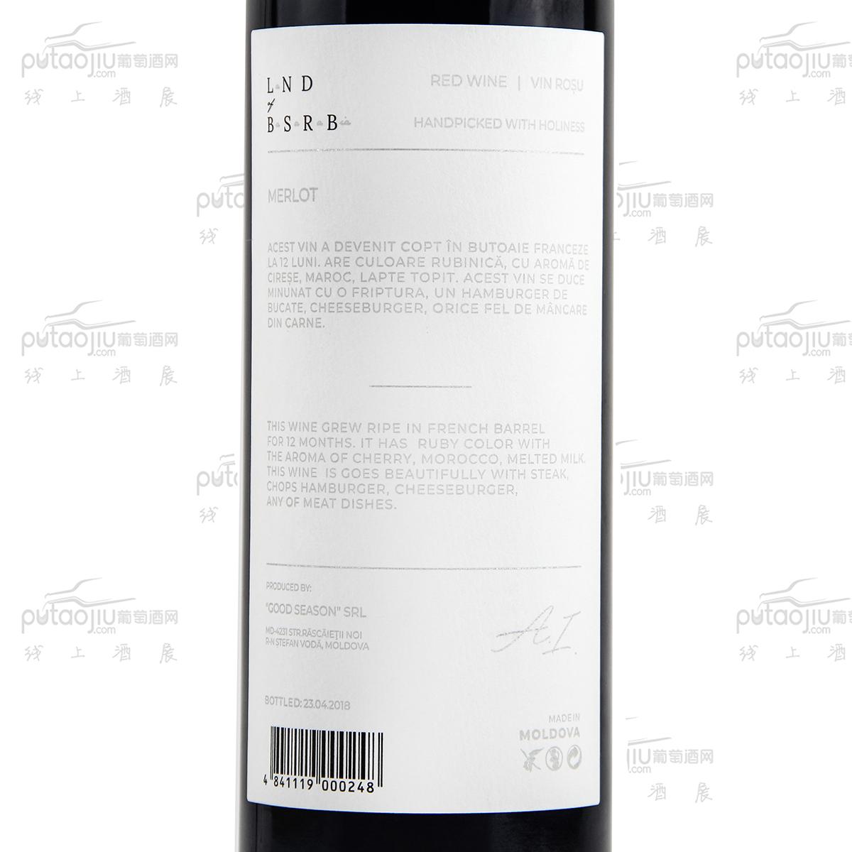 堡尔酒庄梅洛陈酿干红葡萄酒 2016