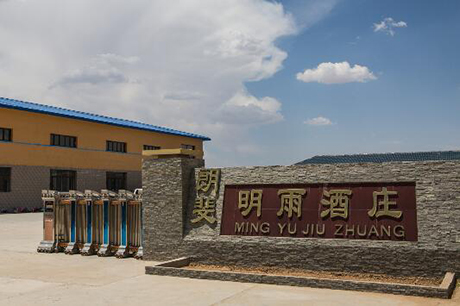 明雨酒庄(Mingyu Winery)
