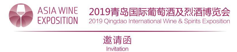 2019 ASIA WINE青岛国际葡萄酒及烈酒博览会