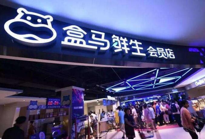 奔富酿酒师品牌奈维斯登录马云新零售盒马线上商城及APP