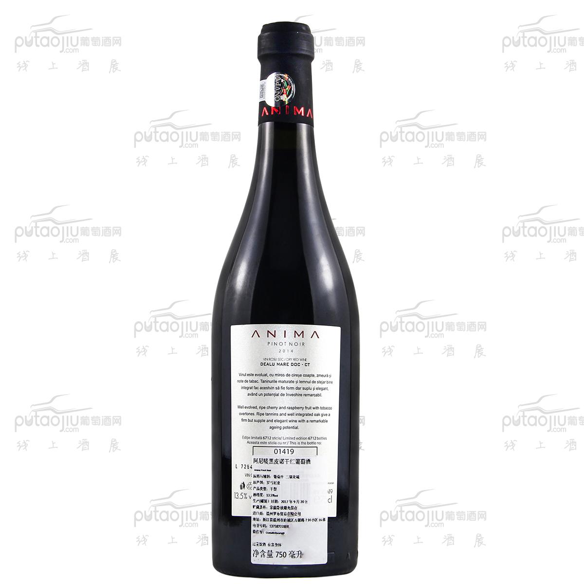 阿尼唛黑皮诺干红葡萄酒