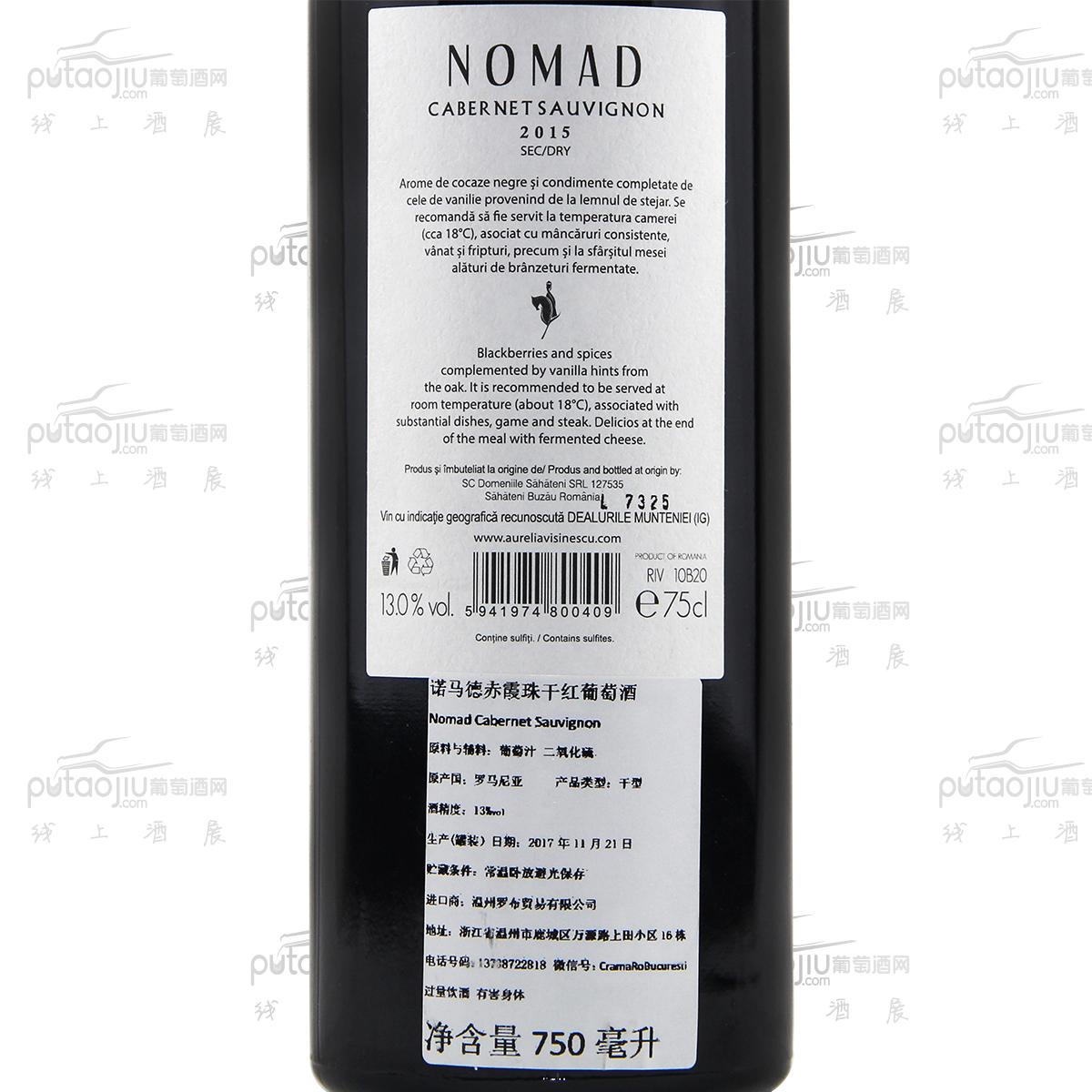 诺玛德赤霞珠干红葡萄酒