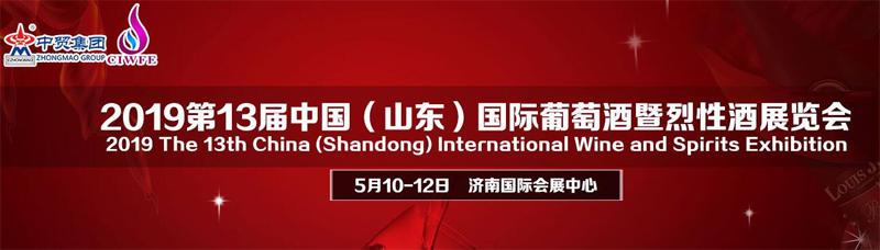 2019中国(济南)国际葡萄酒博览会 2019年5月10-12日
