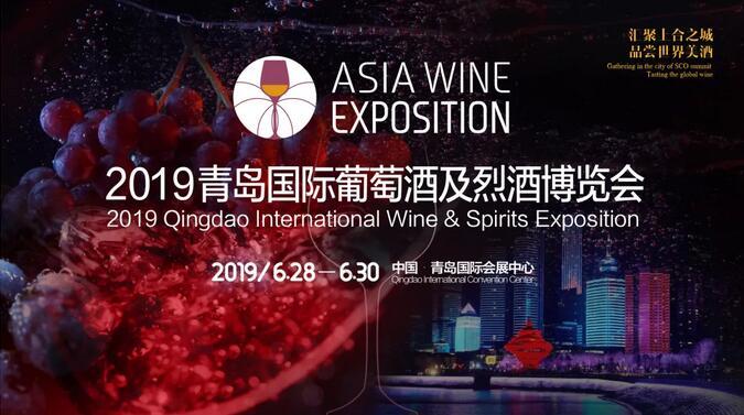 AISA WINE 2019青岛国际葡萄酒及烈酒博览会6月28~30您准备好了吗?