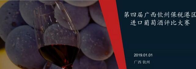 2019第四届广西钦州保税港区 进口葡萄酒评比大赛将盛大举办