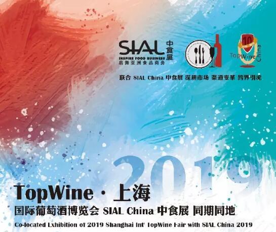 2019年TopWine展会与SIAL China 中食展同期同地举行