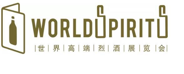 酒圈下一个风口,2019世界高端烈酒展览会6月3-5日强势回归