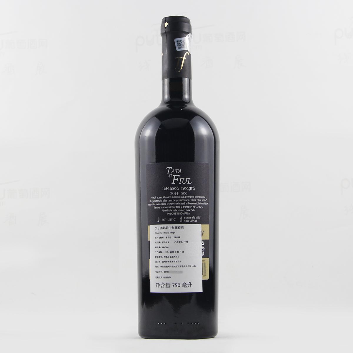 父子黑姑娘干红葡萄酒